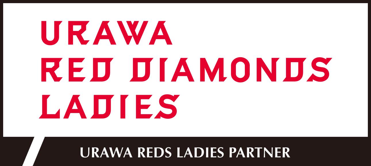 エルシーワークスは浦和レッズオフィシャルパートナーとして働く女性を応援する会社です。