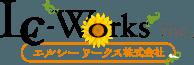 エルシーワークス株式会社 ロゴ