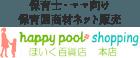 保育士・ママ向け 保育園商材ネット販売 happy pool shopping ほいく百貨店 本店